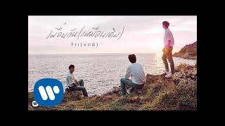 SLAPKISS - เพื่อนกัน(เหมือนเดิม) Fri(end)【Official Lyric Video】