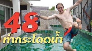 48 ท่ากระโดดน้ำ!!!!!!!!!!!!