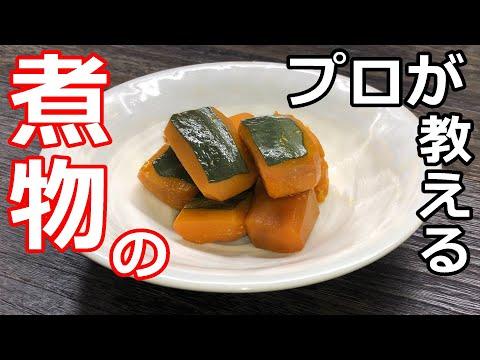 , title : '【簡単】【かぼちゃ】プロの日本料理人が作る、かぼちゃの煮物(煮方)伝えていきたい基本の料理