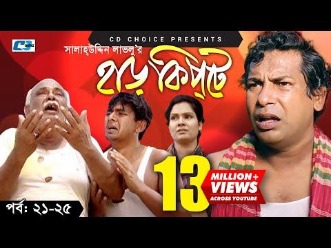 Harkipte | Episode 21-25 | Bangla Comedy Natok | Mosharaf Karim | Chanchal | Shamim Jaman