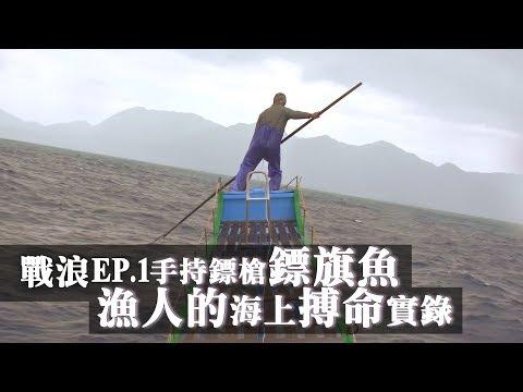 RJ挑戰鏢旗魚