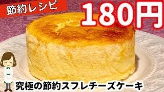 材料費たったの180円!究極の節約スフレチーズケーキの作り方!Japanese Cheesecake