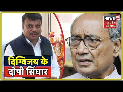 Digvijaya Singh पर टिप्पणी मामले में Umang Singhar दोषी, अब Sonia Gandhi करेंगी फैसला