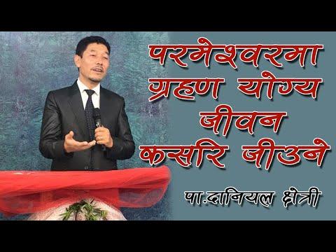 Nepali christian message By Daniel Chhetri ll 2020 ll