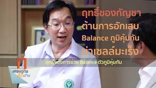 เปิดเสรีกัญชาเพื่อการแพทย์ | 17-11-62 | เศรษฐกิจ คิดต่าง(เบรค 2)