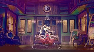 G.E.M.【於是 THEREFORE】Official MV [High Quality Mp3] 鄧紫棋