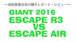 【 クロスバイク 】 GIANT ESCAPE AIRとESCAPE R3の違い 2016年モデル 特徴と購入の注意点! 〜自転車屋店長の勝手レポート・レビュー〜 エスケープ
