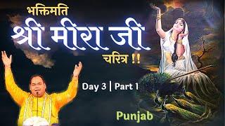 Vishesh - Shree Meera Charitra By PP  Gaurdas Ji Maharaj