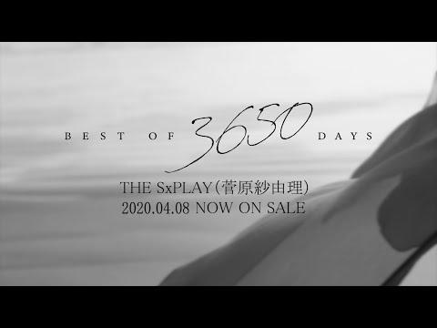 THE SxPLAY(菅原紗由理)初のベストアルバム「BEST OF 3650 DAYS」トレイラー映像(FULL)