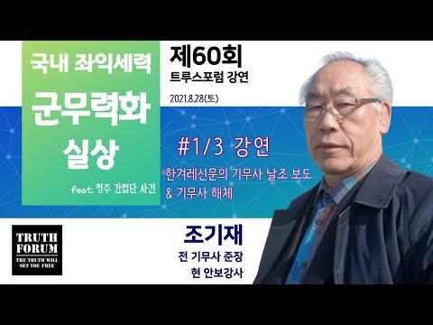 [제60회 트루스포럼 강연] 국내 좌익세력의 군무력화 실상 조기재 장군(전 기무사 준장)