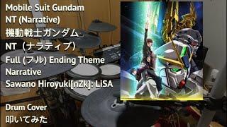 【Mobile Suit Gundam Narrative Full ED version)】【 Narrative / 澤野 弘之[nZk] : LiSA】【Drum Cover (叩いてみた)】