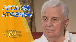 Кравчук. Вербовка КГБ, похороны Сталина, Брежнев, Горбачев, пьяный Ельцин, Путин. В гостях у Гордона