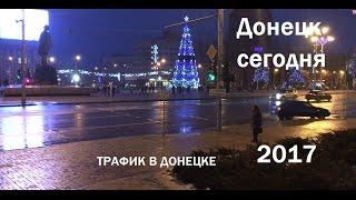 Как живет Донецк сегодня 2017 (05.01.2017)