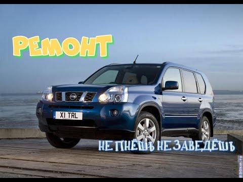 Nissan x-trail плохо заводится..