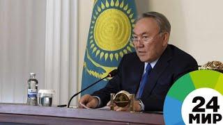 Назарбаев рассказал, о чем его спрашивал Трамп - МИР 24