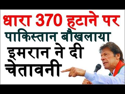 धारा 370 हटाने पर पाकिस्तान बौखलाया इमरान ने दी, kashmir article 370 latest news, kashmir issue