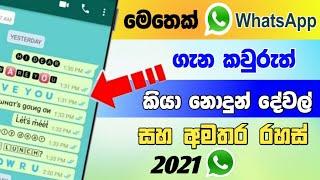 Whatsapp Tricks | Whatsapp font change | Tips and font style | SL Academy