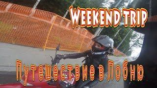 Weekend trip #1 / Прокатились в Лобню