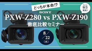どっちが本命!? Sony PXW-Z280 vs PXW-Z190 徹底比較セミナー