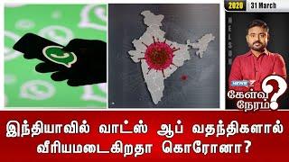 இந்தியாவில் வாட்ஸ் ஆப் வதந்திகளால் வீரியமடைகிறதா கொரோனா? | 31.03.20 | Kelvi Neram
