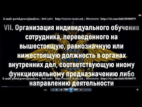 Организация  обучения сотрудника. Приказ МВД России от 01.02.2018 N 50. Служба в полиции.