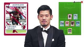 セレッソ大阪山口蛍が選ぶ最高の11人「マイベストチーム」