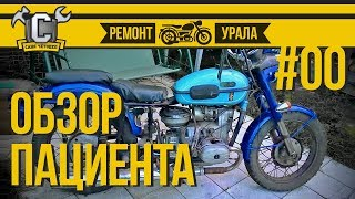 Ремонт мотоцикла Урал #00 - Обзор пациента