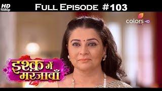 Ishq Mein Marjawan - Full Episode 103 - With English Subtitles