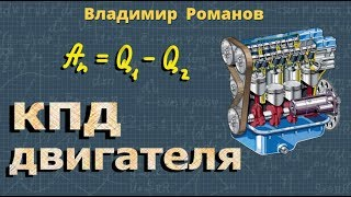 физика КПД ТЕПЛОВОГО ДВИГАТЕЛЯ 8 класс