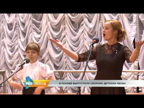 Новости Псков 07.12.2016 # В Пскове выпустили сборник детских песен