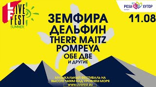 LiveFest Summer