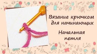 ❂❂❂ Уроки вязания крючком. Урок 1. Начальная петля крючком ❂❂❂