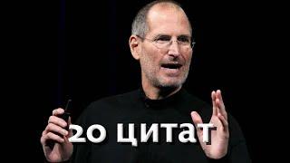ТОП 20 лучших цитат Стива Джобса