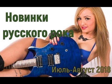 Новый русский рок 2018! Лучшее за июль-август!