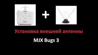 Установка внешней антенны на аппаратуру MJX Bugs 3 + установка FPV камеры