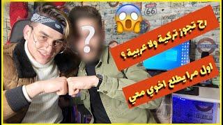 بدي اتزوج تركية ولا عربية؟اخوي يجاوب على اسالتكم💔😂تعرفو على اخي لاول مرة|نور مار Nour Mar5