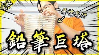 挑戰推鉛筆的極限!用1000支鉛筆打造通天井欄!【胡思亂搞】