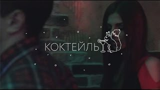 ЛСП — Коктейль