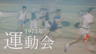 1973年 県の運動会【なつかしが】
