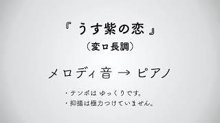 彩城先生の課題曲レッスン〜うす紫の恋(変ロ長調) メロディの確認用〜のサムネイル画像
