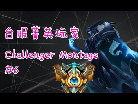 台服菁英UDD Montage#6