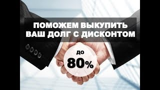 КАК ВЫКУПИТЬ СВОЙ КРЕДИТ ЗА 20%! КФП  Кабинет Финансовой Помощи