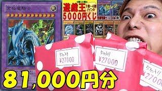 【遊戯王】超希少「究極竜騎士」を当てろ!!1回5,000円の高額くじを8万円分買ってみた!!!