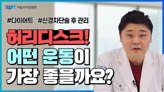 김동성 원장님 - 허리디스크 운동