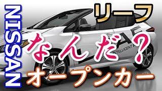 【日産】「リーフ」のオープンカー