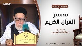 تفسير القرآن الكريم | الدرس: 167