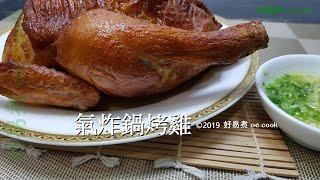 氣炸鍋烤雞 Airfryer Roasted Chicken  #氣炸鍋料理  #airfryer  #簡易宴客菜