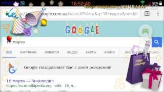 Google поздравляет с днем рождения