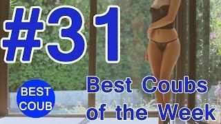 Best Coub of the Week   Лучшие Кубы Недели #31