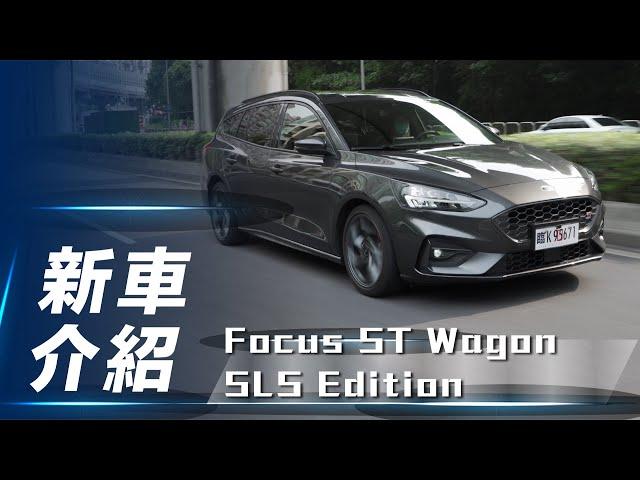 【新車介紹】Ford Focus ST Wagon SLS Edition 熱血不變 減配更親民【7Car小七車觀點】